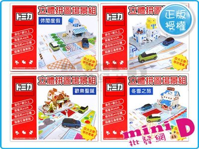 TOMICA立體組 造景 小屋 聖誕 組裝 立體 多美 玩具批發【miniD】[7028195300-3]