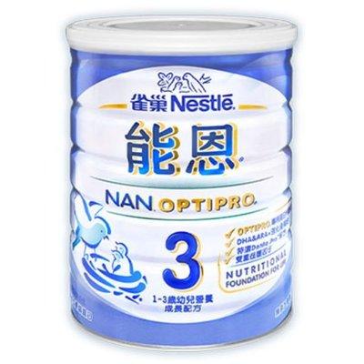 雀巢 能恩非水解 幼兒營養成長 配方奶粉 3號 兒童奶粉 Nestle 800g (現貨)