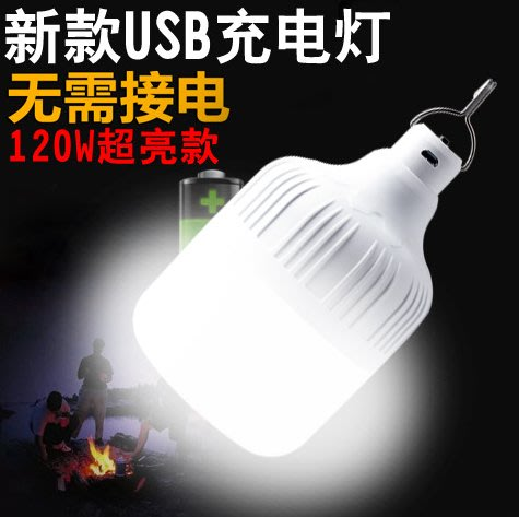 充電燈泡 USB5檔3檔防水應急燈 白光80W/100W/150W 球泡低壓燈 夜市擺攤燈泡