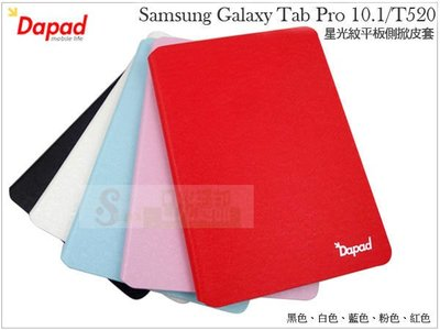 日光通訊@DAPAD原廠 Samsung Galaxy Tab Pro 10.1 / T520 / T525 星光紋側掀皮套 書本站立式側翻保護套