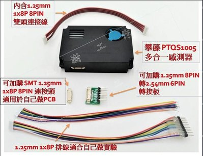 [芸庭樹] PTQS1005 多合一氣體感測器模組 PM2.5 甲醛 TVOC CO2 溫濕度攀藤 ESP32