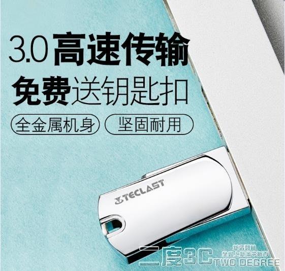 隨身碟 台電u盤 32g usb3.0高速優盤學生車載個性移動可定制logo刻字