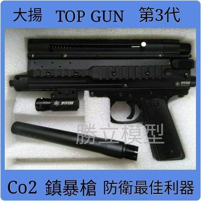 (勝立模型) 大揚 TOP GUN 第3代 Co2 槍 鋁合金 居家 店面 車 防衛最佳利器