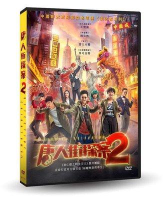 [DVD] - 唐人街探案2 Detective Chinatown 2 ( 車庫正版 ) - 預計3/13發行