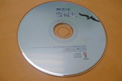 紫色小館-87-------熊天平-雪候鳥