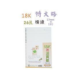 巨匠 2366 [18K / B5] 特大格活頁內紙(橫線) 100張 好好逛文具小舖