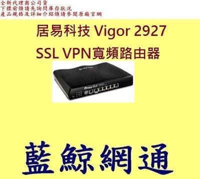 下標前詢問  免運【藍鯨】全新代理商公司貨@居易科技 Vigor2927 SSL VPN寬頻路由器 (2926停產