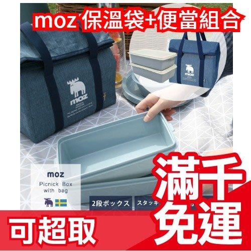 免運 日本製 麋鹿 moz 保冷環保袋 附保鮮盒*2 便當餐盒 組合販售 保溫袋 野餐郊遊露營踏青❤JP