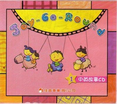 二手CD Joy-Go-Round 1 中英故事CD