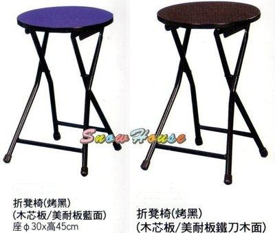 ╭☆雪之屋居家生活館☆╯R870-01/ 02/ 03/ 04/ 05 烤黑腳木芯板/ 美耐板折凳椅/ 造型椅/ 餐椅/ 折疊椅 高雄市