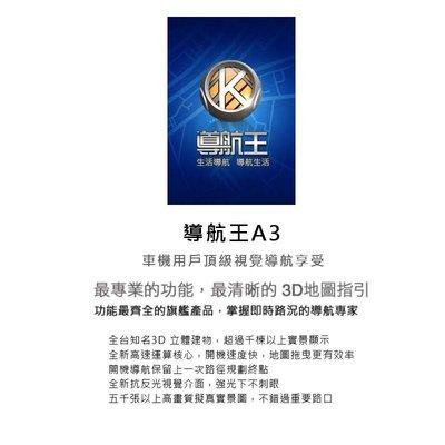 【Sinny小舖】導航王 NaviKing A3 HD WINCE版 車載導航 軟體 圖資 原廠正版授權