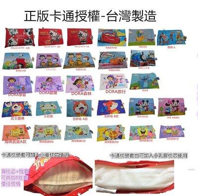 三寶家飾~迪士尼卡通枕頭套台灣製造多款迪士尼卡通正版兒童乳膠小童枕,枕頭套,不含枕心。尺寸約:45*30公分