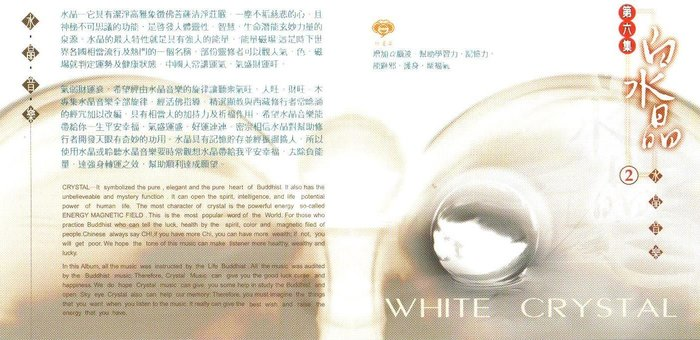 妙蓮華 CK-7106 水晶音樂-白水晶2 CD