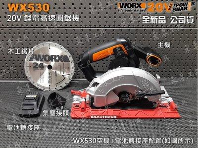 WX530 空機+電池轉接座 公司貨 WORX 威克士 165mm 電圓鋸 電動圓鋸 切割機 圓鋸機 20V 充電式