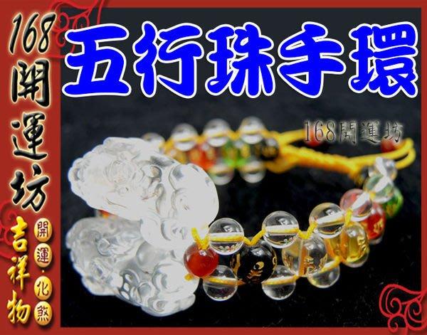 【168開運坊】五行貔貅系列【五行珠+招財貔貅手鍊/白水晶貔貅一對】開光/