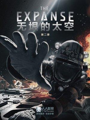 【藍光電影】蒼穹浩瀚/無垠的太空 第二季 3碟 The Expanse Season 2 (2017) 108-112|108-113|126-040