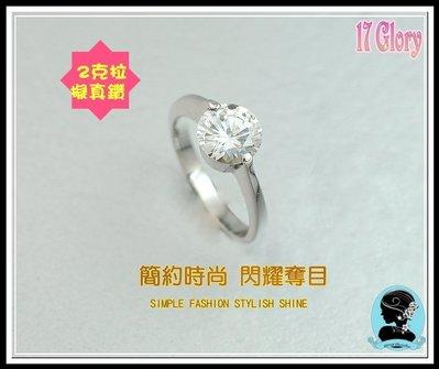 經典簡約超閃單顆美鑽 925純銀戒指 ...