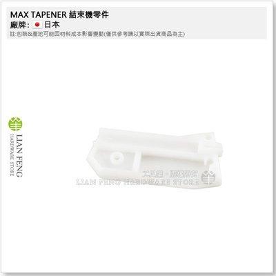 【工具屋】MAX TAPENER #2...