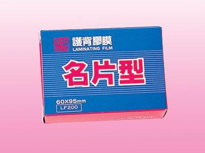 【鑫鑫文具】萬事捷60x95名片型護貝膠膜(200入)