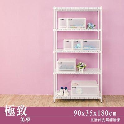 層架【UHO】 90x35x180cm 五層沖孔收納層架-烤漆白