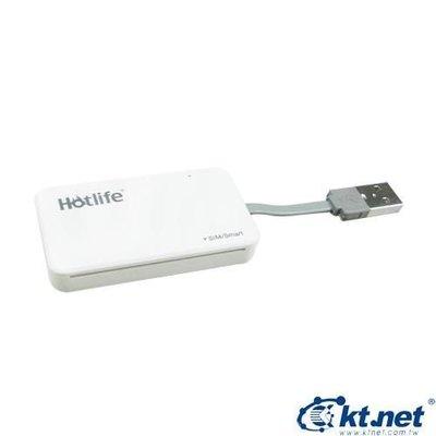 現貨可店取 HotlifeATM 晶片讀卡機 webATM 轉帳,(報稅) iCASH卡 隨插即用免驅動