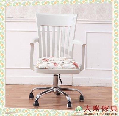 【大熊傢俱】杏之韓 HE901 韓式田園轉椅 電腦椅 扶手椅 辦公椅 旋轉椅 歐式 鄉村田園風 椅子 升降椅
