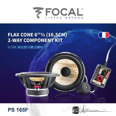 BuBu車用品│FOCAL  PS165F  FLAX CONE / 6.5″ 2-Way Component全新正品
