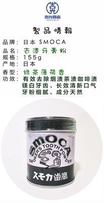 日本進口SMOCA洗牙粉潔牙粉美白牙齒去除牙漬牙結石煙茶漬牙膏粉