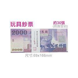 巨匠--3820881--[2000元]玩具鈔票便條紙/玩具紙鈔 (約30張) 好好逛文具小舖