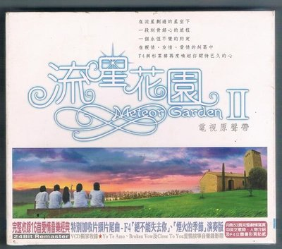 [鑫隆音樂]國語CD-流星花園 II - 電視原聲帶CD+VCD {CMD0259} 全新