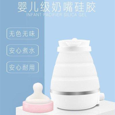 ZIHOPE 旅行電熱水壺可折疊迷你便攜式旅游燒水壺出國宿舍小功率電水壺ZI812