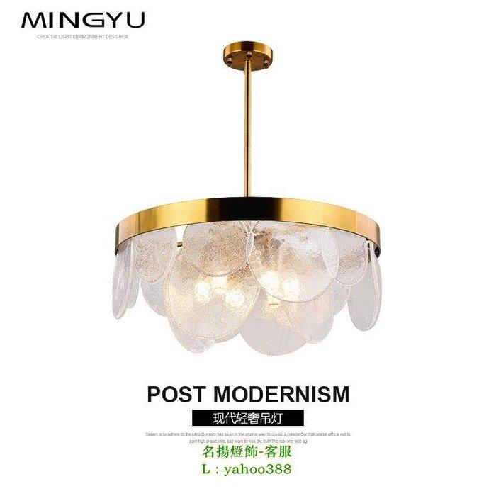 【美品光陰】餐廳吊燈後現代簡約玻璃燈具輕奢創意小美式客廳吊燈