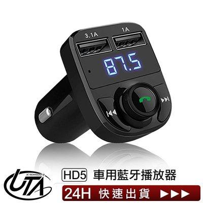 """有""""藍芽功能"""" 可免持通話 測電壓 LINE通話 APP操控 車用MP3 SD卡/隨身碟播放 AUX FM發射器 HD5"""
