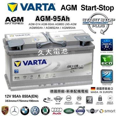 ✚久大電池❚ 德國 VARTA G14 AGM 95Ah 賓士 BENZ BMW 電瓶 START~STOP