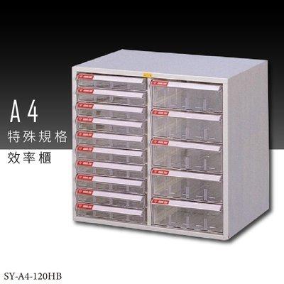 ~收納新款~大富 SY-A4-120HB A4特殊規格效率櫃 組合櫃 置物櫃 多功能收納櫃 台北市