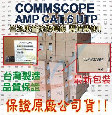 【瀚維 訂製 100M 】AMP 網路線 CAT.6 UTP 24AWG 正原廠 COMMSCOPE 公司貨