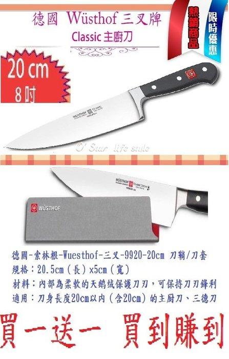 【限期限量特價促銷】德國 WUSTHOF 三叉牌Classic 主廚刀 8吋 (20cm ) 送原廠 20 CM 刀套