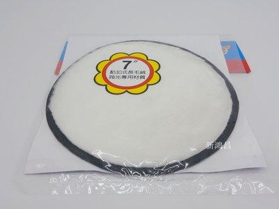 【新鴻昌】黏扣式長毛絨拋光專用材質 打蠟套 棉套 拋光 打腊 7吋
