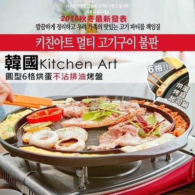 韓國製 Kitchen Art 圓形烘蛋排油烤盤 火烤兩用多功能蒸蛋烤肉盤
