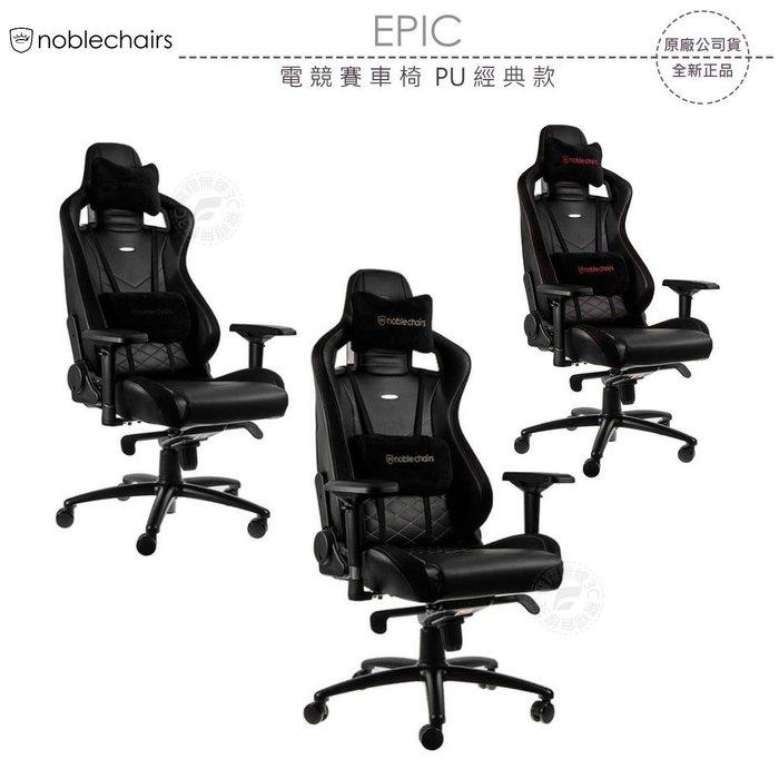 《飛翔無線3C》noblechairs 皇家 EPIC 電競賽車椅 PU經典款│公司貨│電腦辦公椅 德國品牌 國際認證