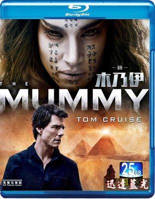 25G任選5套999含運!10444神鬼傳奇新木乃伊 The Mummy (2017)