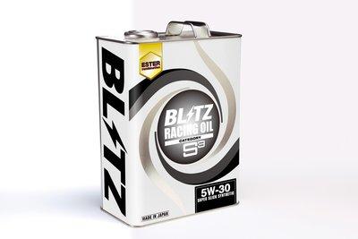 瘋狂舞者國際 日本原裝 BLITZ S3 5W30機油 5-30 高轉速對應 TURBO 非 HKS MOTUL