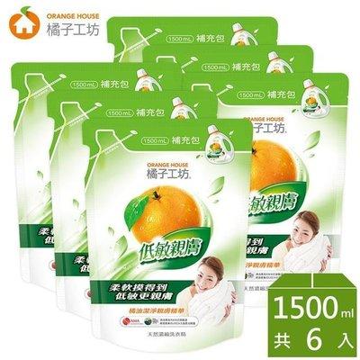 #主打商品【永豐餘】橘子工坊天然濃縮洗衣精補充包-低敏親膚1500ml*6包