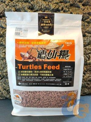 龜仙糧-水龜酵母菌+鈣質飼料1kg