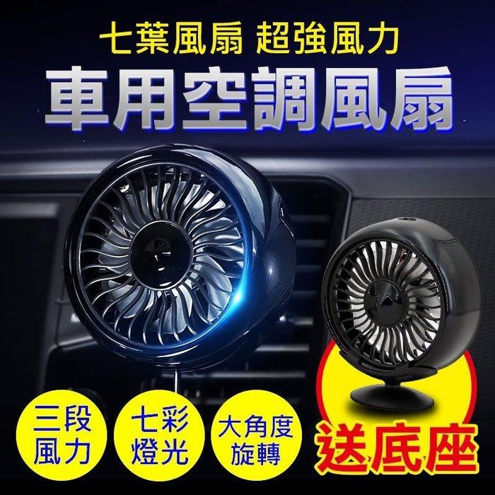 【全新代-7葉渦輪扇】車用空調風扇 車載風扇 車用冷氣風口風扇 汽車空調神器 夏季汽車降溫神器