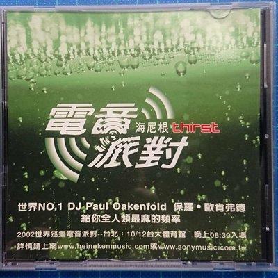 海尼根 thirst 電音派對 DJ Paul Oakenfold 保羅.歐肯弗德 給你全人類最麻的頻率