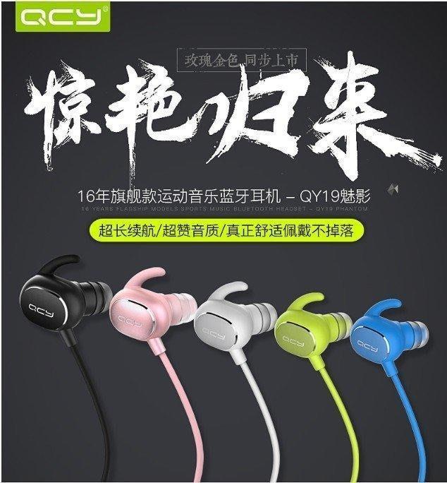 【傻瓜批發】QCY QY19 4.1 藍牙耳機 無線 運動耳塞式 蘋果 三星 HTC 小米 iPhone sony可用