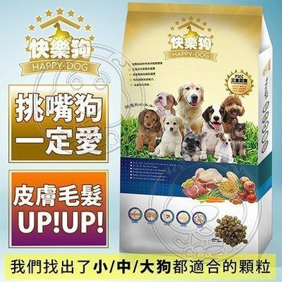 【🐱🐶培菓寵物48H出貨🐰🐹】快樂狗》羊肉高嗜口皮膚毛髮挑嘴狗飼料80g試吃包自取不打折