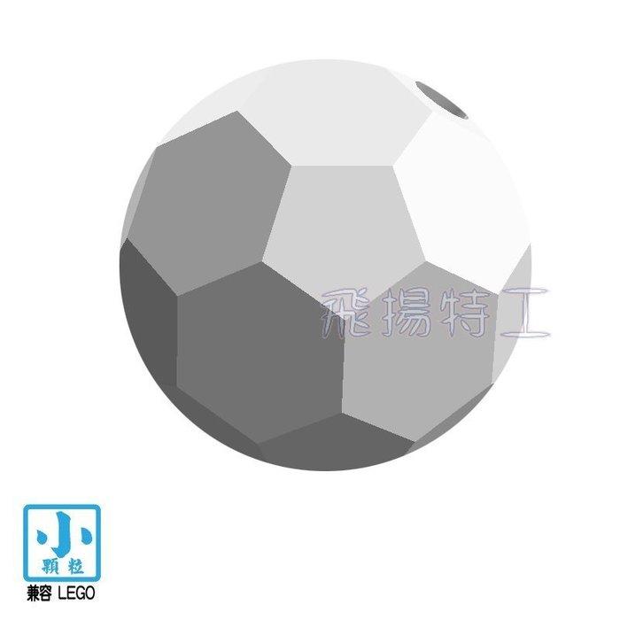 【飛揚特工】小顆粒 積木散件 物品 SRE570 足球 球(非LEGO,可與樂高相容)