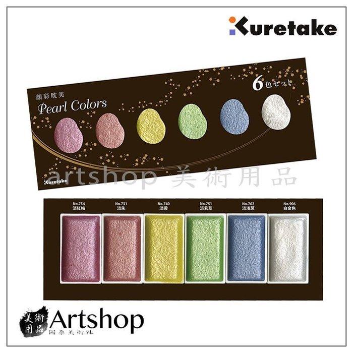 【Artshop美術用品】日本 Kuretake 吳竹 顏彩耽美 塊狀國畫顏料 (珠光系列) 6色
